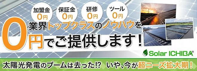 ソーラー市場のビジネスイメージ