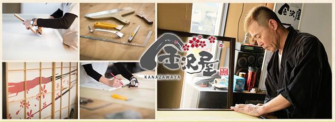 張替本舗「金沢屋」のビジネスイメージ