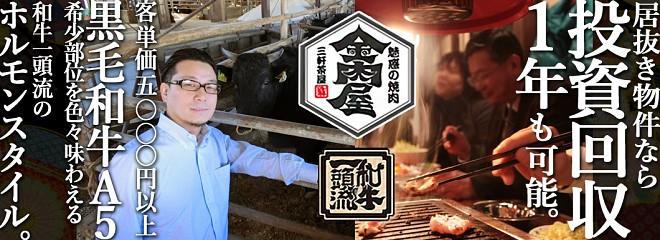 和牛一頭流「金肉屋」のビジネスイメージ