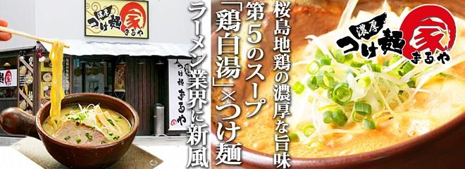 濃厚つけ麺まる家のビジネスイメージ