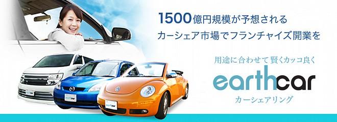 EARTH CAR(アースカー)のビジネスイメージ
