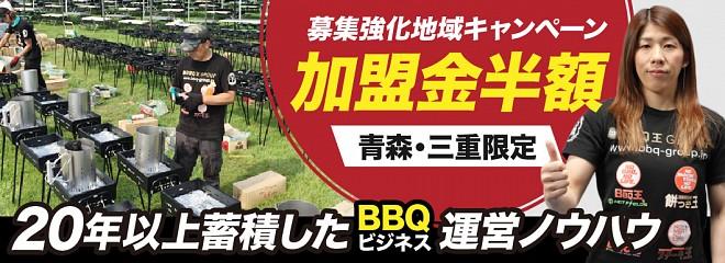 BBQ王のビジネスイメージ
