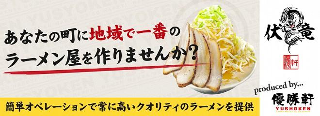 らーめん専門店 伏竜のビジネスイメージ