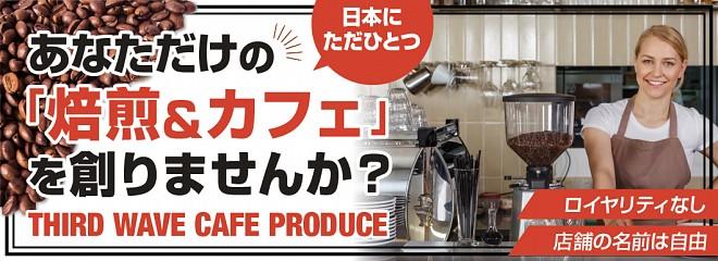 サードウェーブ カフェ プロデュースのビジネスイメージ