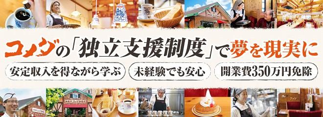 コメダ珈琲店のビジネスイメージ