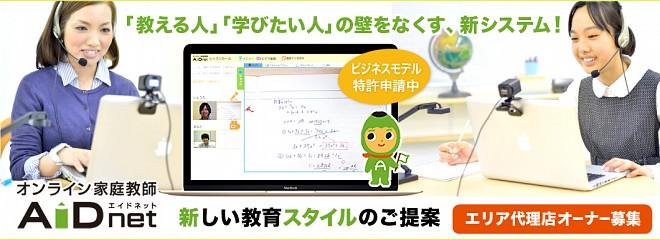 オンライン家庭教師「AIDnet(エイドネット)」のビジネスイメージ