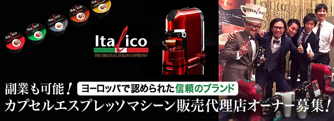 Italicoのビジネスイメージ