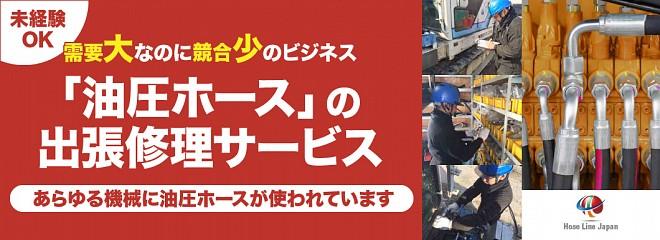 ホースラインジャパンのビジネスイメージ
