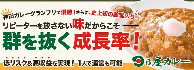 日乃屋カレーのビジネスイメージ