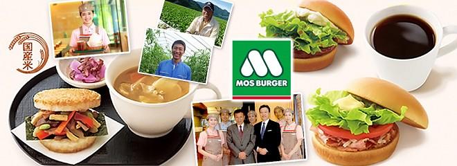 モスバーガーのビジネスイメージ