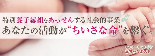 インターネット赤ちゃんポストのビジネスイメージ
