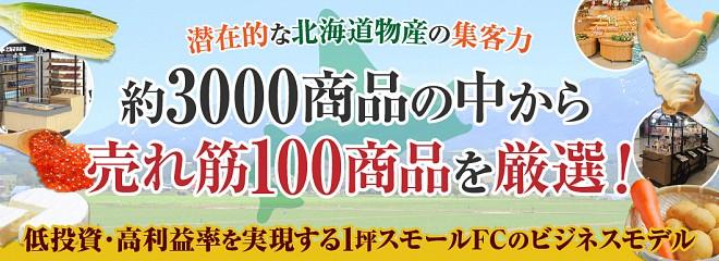 北海道産直館のビジネスイメージ