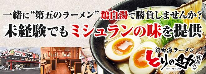 鶏白湯ラーメン「とりの助」のビジネスイメージ