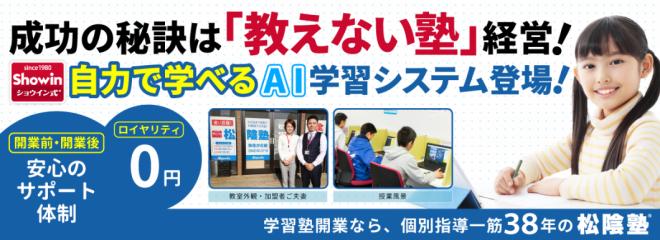 松陰塾のビジネスイメージ