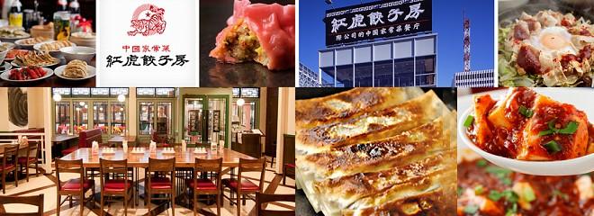 紅虎餃子房のビジネスイメージ