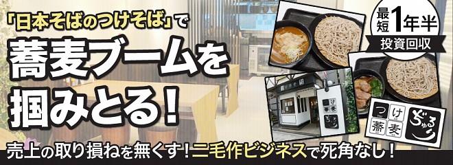 つけ蕎麦 ぢゅるりのビジネスイメージ