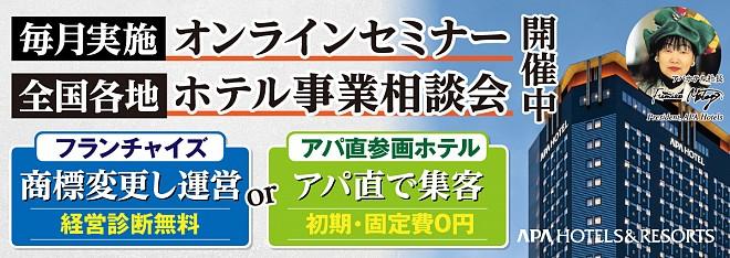 アパホテルズ&リゾーツのビジネスイメージ