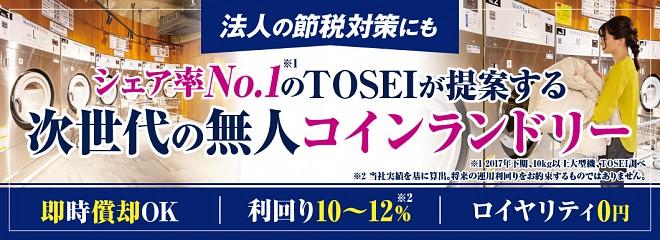 TOSEIのコインランドリーのビジネスイメージ