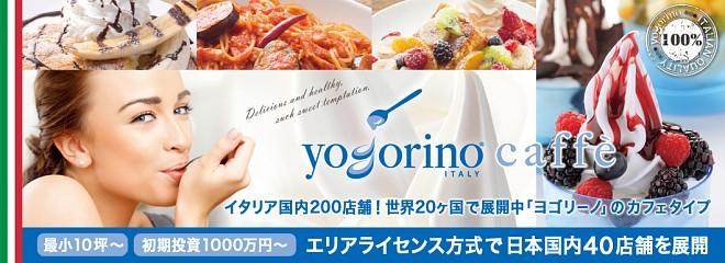 ヨゴリーノカフェのビジネスイメージ
