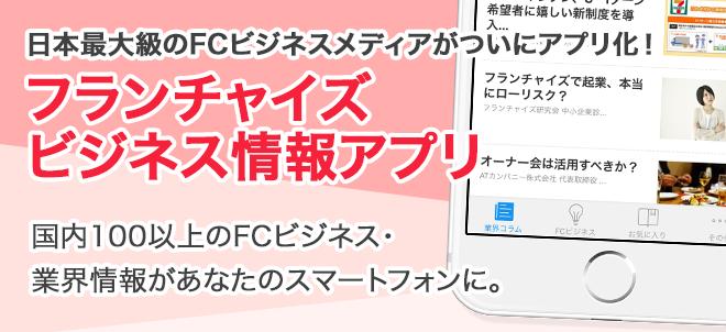 フランチャイズWEBリポートスマホアプリ