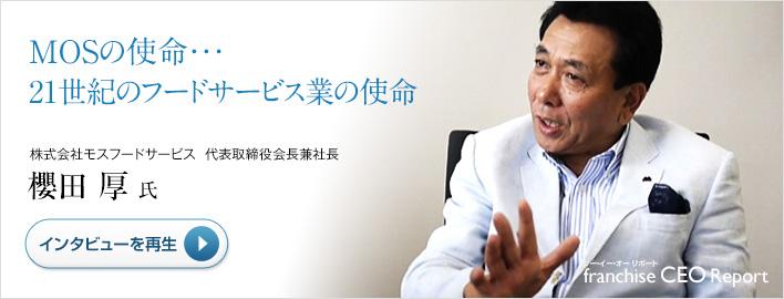株)モスフードサービス 代表取締役会長兼社長 櫻田厚 氏インタビュー