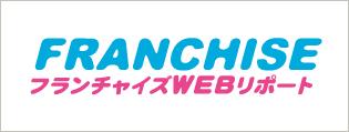 フランチャイズ情報サイト