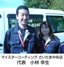 マイスターコーティングさいたま中央店 代表 小林 幸生