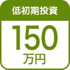 低開業資金150万円
