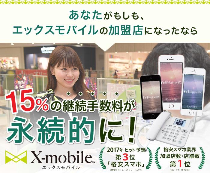 あなたがもしも、エックスモバイルの加盟店になったなら15%の継続手数料が永続的に!