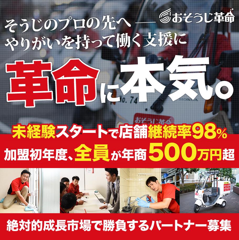 『おそうじ革命』は40%以上が初年度から年商1000年万円を達成!