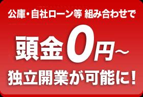 150万円で開業可能
