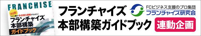 フランチャイズ研究会「本部構築ガイドブック」より多店舗化戦略コラム連載企画