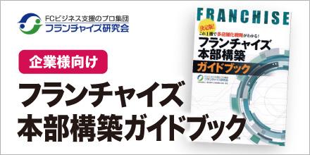 法人向けコラム「フランチャイズ本部構築ガイド」