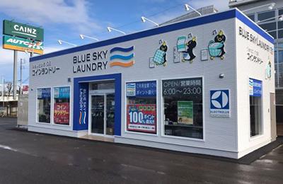 ブルースカイランドリー - 顧客ニーズに適切に対応!商業施設に集中した出店戦略。