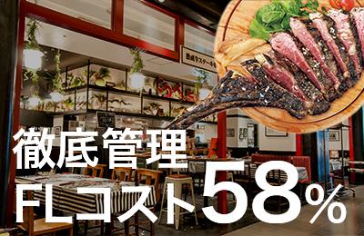 熟成牛ステーキ専門店「ゴッチーズビーフ」 - 驚異的な坪単価売上(最高67万円)で、早期投資回収!