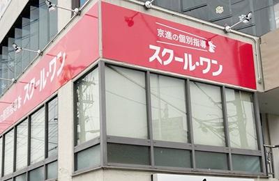 京進スクール・ワン - 業界でも珍しい!直営教室がFC教室(100以上!)を上回る関西発の塾チェーン