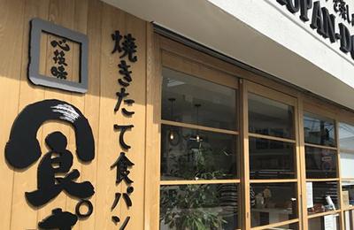 食ぱん道 - 食パンブーム到来!リピーターを獲得できるから売上が安定する!