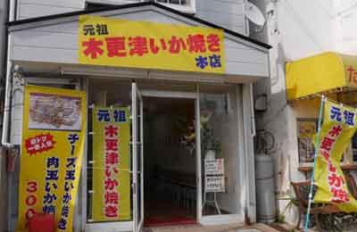 元祖東京いか焼き - 店舗開業型の場合、低資金で施工のお世話をします