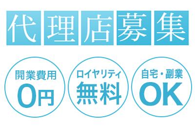 水素本舗東京 - 開業資金0円!ロイヤリティなし!自宅を拠点に開業可能!