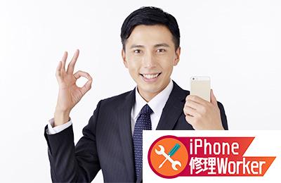 iPhone修理Worker - 他のiPhone修理FCにはない高利益率を実現
