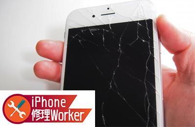 iPhone修理Worker - 徹底した技術研修!随時相談も受け付けます!