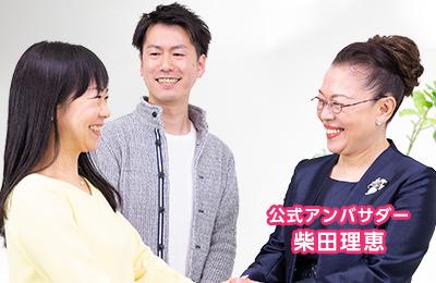日本結婚相談所連盟 - 日本最大級の加盟相談所数と会員数を誇るからニーズに応えられる!