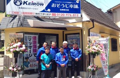 KEiROW - KEiROWの本部は、介護施設運営の実績もあるFC歴17年のプロ集団