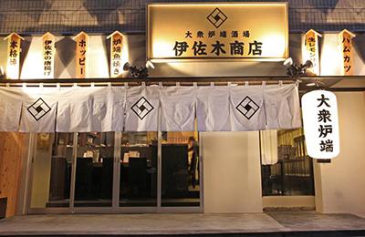 伊佐木商店 - 出店立地・物件にあわせて、最強の業態を設計します!