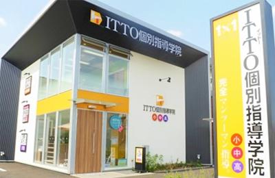 ITTO個別指導学院 - 初期加盟金0円×生徒20名までロイヤリティ無料!?