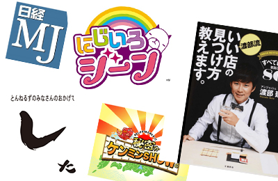 博多かわ屋 - 予約が取れない焼鳥屋としてメディアに取り上げられる商品力!