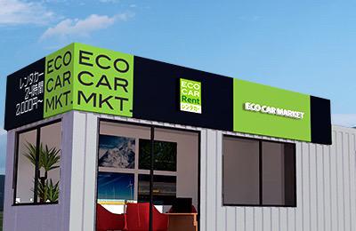 エコカーマーケット - 世界初!格安スマホビジネス×カービジネス!