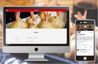 なにわ海老丸本舗 - 広告の鍵はWeb!Web集客ツール作成は本部がサービス!