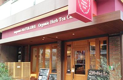 nagomi-NATULURE Organic Herb Tea Café(なごみナチュルアオーガニックハーブティーカフェ) - 17年間、市場を引っ張ってきたノウハウで差別化を実現!