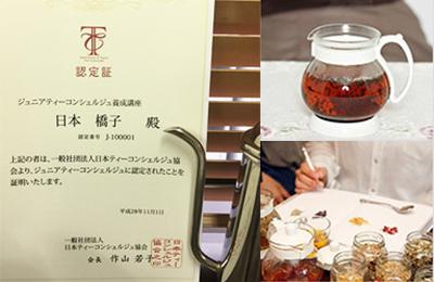 nagomi-NATULURE Organic Herb Tea Café(なごみナチュルアオーガニックハーブティーカフェ) - あなたもティーコンシェルジュとして活躍できる充実の研修